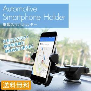 車載ホルダー スマホホルダー 車載 スマホ スマホスタンド スマートフォン スマホ ホルダー 車 iPhone Android|life-mart