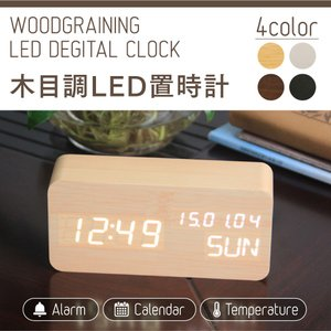 目覚まし時計 置き時計 デジタル LED表示 大音量 温度計 カレンダー アラーム 振動/音感センサー 輝度調節 USB給電 木製 おしゃれ 木目調 北欧 日本語説明書付き