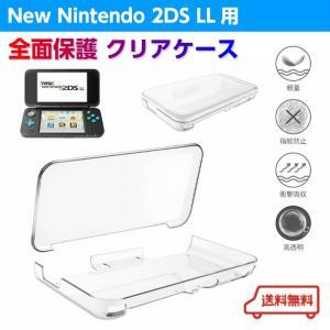 Nintendo 2DS LL ケース Newニンテンドー2DS LL ケース 任天堂 2DS LL カバー クリスタル クリア 透明 PC素材 落下防止&衝撃吸収 軽量&薄 全面保護 life-mart
