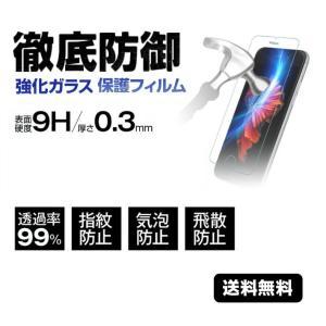 iPhoneX iPhone8 保護フィルム iPhone7 ガラスフィルム iPhone6 iPhone5 SE 硬度9H iPhone8plus 7plus 6plus 指紋防止 貼り付け簡単 特殊コーティング|life-mart