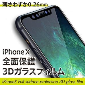 iPhoneX ガラスフィルム ブルーライトカット ガラス保護フィルム 全面 0.23mm 硬度9H 強化フィルム 液晶保護フィルム 透明 強化ガラス ブラック ホワイト|life-mart