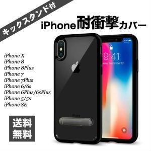 iPhone X ケース 8色から キックスタンド機能 TPU素材 保護 アイフォン X 耐衝撃カバー スタンド iPhoneX,iPhone8など  Qi充電対応 (対応機種のみ)|life-mart