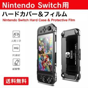 Nintendo Switch クリアカバー 強化ガラスフィルム付きハードタイプ 耐衝撃 着脱簡単 全面保護 硬度9H 2点セット life-mart