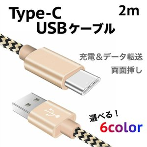 Type Cケーブル 充電 データ転送 USB-C switchにも タイプC 2m type-cケーブル 6カラー ナイロン編 両面挿し|life-mart