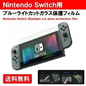 ブルーライトを92%カット Nintendo Switch 用 強化ガラス液晶保護フィルム 目を守る 3D Touch対応 硬度9H ブルーライトカット life-mart