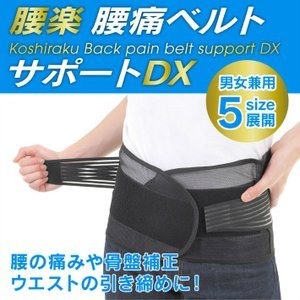 腰楽!腰痛ベルト 腰用 サポートDX コルセット 薄型 通気性抜群 姿勢矯正 シェイプアップ 腰痛 サポートベルト 男女兼用 5サイズから|life-mart