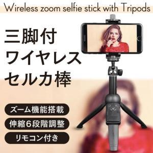 三脚付き自撮り棒 セルカ棒 リモコン付 Bluetooth スマホ三脚 シャッター付 折り畳み 旅行 三脚スタンド 無線 伸縮式 AndroidやiPhoneXにも 日本語説明書付