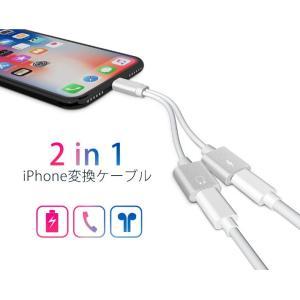iPhone 2in1 変換ケーブル イヤホン 充電変換 充電/音楽再生 同時 高耐久 lightning変換コネクタ iPhone X/8/8plus/7/7plus すべてのios対応 iPhone XS Max/XS|life-mart