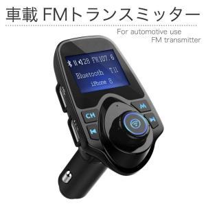 車載 FMトランスミッター Bluetooth 大型液晶画面表示 iphone android 高音質 音楽再生 通話ハンズフリー 日本語取扱説明書付き mp3プレイヤー AUX端子 急速充電|life-mart