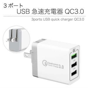 QC3.0 USB急速充電器 3ポート 軽量 コンパクト 折畳式 プラグ USB 充電器 スマホ Quick Charge 3.0 急速充電 iPhone iPad Galaxy ゲーム機等 同時充電|life-mart