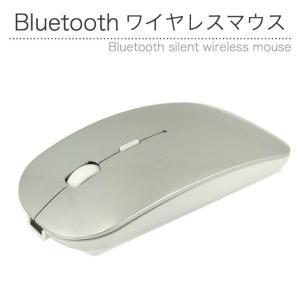 Bluetooth ワイヤレスマウス 長持ちUSB充電式 無線 軽量 & 小型 PCマウス サイレン...