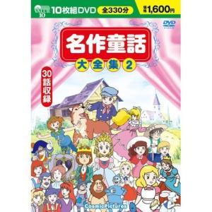 単品販売【名作童話大全集2 (10枚組DVD) 1コ入】[代引選択不可]