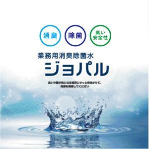 電解水 次亜塩素酸 業務用消臭除菌水 ジョパル   1リットル(希釈不要)/K.Sファクトリー|life-on|07