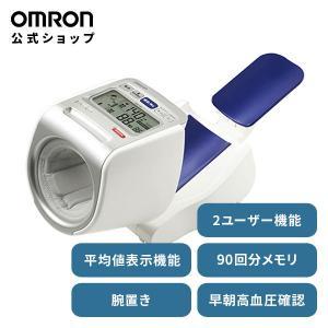 オムロン 公式 デジタル自動血圧計 HEM-1021 スポットアーム 送料無料 正確|life-rhythm