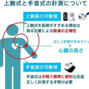 オムロン 公式 上腕式血圧計 ブラック HEM-7600T-BK チューブレスコンパクトモデル 送料無料|life-rhythm|02