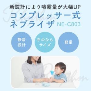 オムロン コンプレッサー式 ネブライザ 家庭用 吸入器 喘息 ネブライザー NE-C803 送料無料 life-rhythm 02