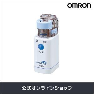 オムロンメッシュ式 ネブライザ NE-U22 送料無料...
