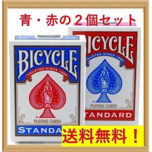 BICYCLE バイスクル トランプ ポーカーサイズ 青 赤 2個セット 送料無料