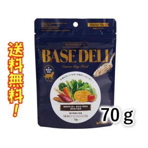 ホワイトフォックス 愛犬用手作りごはんベース BASE DELI ベースデリ 70g お試しサイズ ...