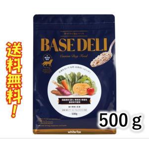 ホワイトフォックス 愛犬用手作りごはんベース BASE DELI ベースデリ 500g お好きにカス...