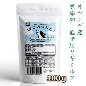 ヤギミルク 犬 低脂肪 無添加 オランダ産 脱脂粉乳 100g Wowono! ワオーノ! やぎミル...