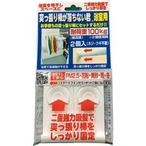 ウエルスジャパン 突っ張り棒が落ちない君 浴室用 ホワイト 1セット 送料無料