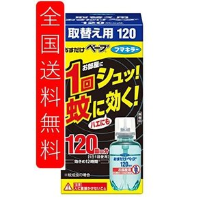 おすだけベープ ワンプッシュ式 120回分 取替え用 無香料 28ml 4902424437263 ...