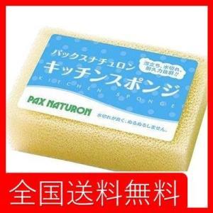 パックスナチュロン キッチンスポンジ(ナチュラル) 1個 4904735056324  メーカー・ブ...