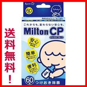 ミルトン Milton CP チャイルドプルーフ 60錠 4987060006769 送料無料