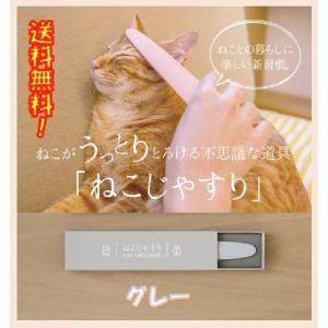 ねこじゃすり ライトグレー ネコ 猫 ねこ 送料無料