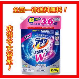 アタックNeo 抗菌EX Wパワー 洗濯洗剤 濃縮液体 詰替用 大容量 1300g  洗濯洗剤 詰替...