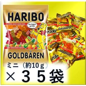 ポイント消化 送料無 1000 HARIBO ハリボー グミ ミニゴールドベア 個別包装 お試し 35袋セット