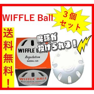 ウィッフルボール3個 セット WIFFLE ball 箱入 米国正規品