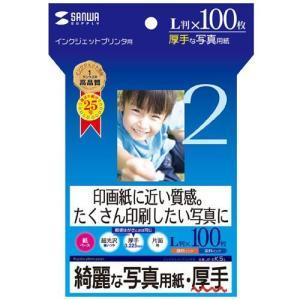サンワサプライ インクジェット写真用紙 厚手 JP-EK5L