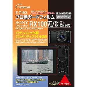 エツミ プロ用ガードフィルムAR SONY Cyber-shot RX100VII/RX100VI/...
