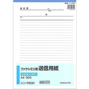 FAX用送信用紙A4 シン-F200