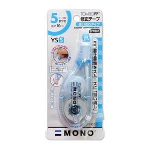 修正テープモノYS5ミリブルー CT-YS5C40...