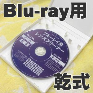 エルパ Blu-rayレンズクリーナー 乾式 BDA-D105