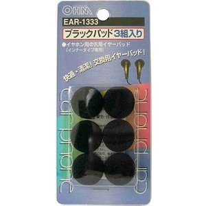 メーカー名:(株)オーム電機 品番:EAR-1333/EAR1333 JAN:49712751133...