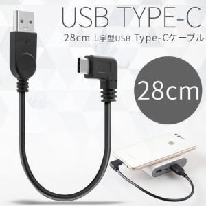 USB type-c L字 充電用28cmショートケーブル