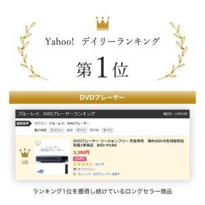 DVDプレーヤー 激安 BEX リージョンフリー 設定済み メーカー1年保証付き 待機電節電仕様 地デジを録画したDVDの再生OK! CPRM 対応 BSD-M1BK|life-value|02