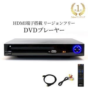 DVDプレーヤー 高画質 HDMI 対応 リージョンフリー ランク1位常連 送料無料 HDMIケーブル付き 激安 新品1年保証 CPRM 地上・BS・CS放送を録画したDVDも再生