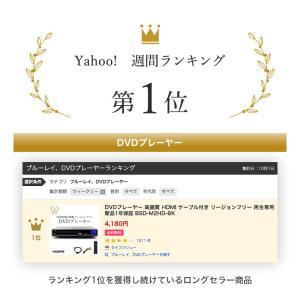 DVDプレーヤー 高画質 HDMI 対応 リージョンフリー ランク1位常連 送料無料 HDMIケーブル付き  激安 新品1年保証 CPRM  地上・BS・CS放送を録画したDVDも再生|life-value|02