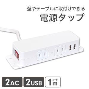 電源タップ 壁付けできる USBポート ACコンセント 急速充電対応 送料無料