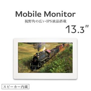 モニター 小型 モバイルモニター 13.3インチ フルHD IPS液晶 HDMI USB SD 新品...