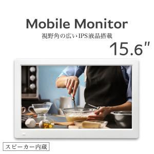 モニター 小型 モバイルモニター 15.6インチ フルHD IPS液晶 HDMI USB SD 新品...
