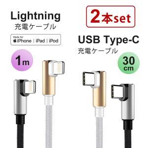L型 充電 ケーブル 2本セット( Lightning 1m...