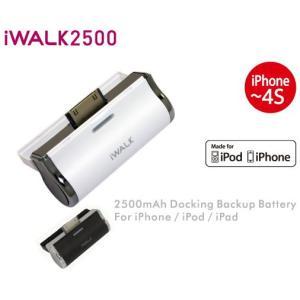 送料無料<br>i WALK(アイウォーク)2500バッテリー life-value