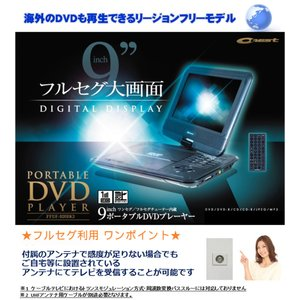 ポータブル DVDプレーヤー 激安 9型 ONEST 地デジ...