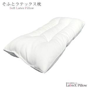 まくら そふとラテックス 枕 天然 ラテックス100% 高反発 ピロー 心地良い睡眠を追求《商品代引...